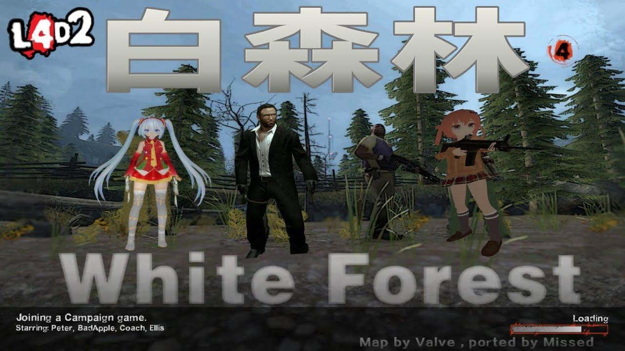 惡靈勢力2: White Forest《白森林》【專家】令人心曠神怡的森林地圖 - YouTube