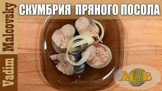 Рецепт скумбрия пряного посола. Мальковский Вадим