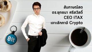 Bit:Talk สัมภาษณ์สด ดร.ยุทธนา ศรีสวัสดิ์ (อาจารย์มิก) CEO iTAX เจาะลึกเรื่องภาษี Crypto