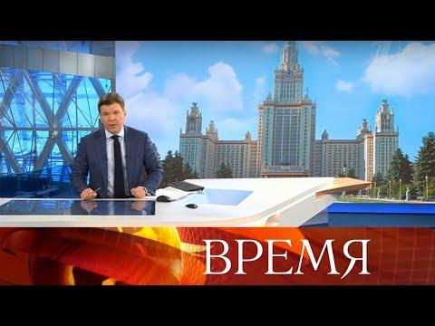 """Выпуск программы """"Время"""" в 21:00 от 06.02.2020"""