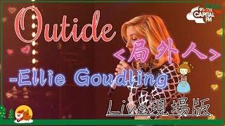 〓Outside【局外人】Live現場版-Ellie Goulding 獻唱 中文字幕〓