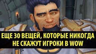 Еще 30 Вещей, Которые НИКОГДА Не Скажут Игроки в World of Warcraft!