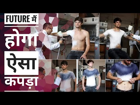 भविष्य का कपड़ा | random facts | clothes technology | shorts beta | #shorts Ultimate FactTechz