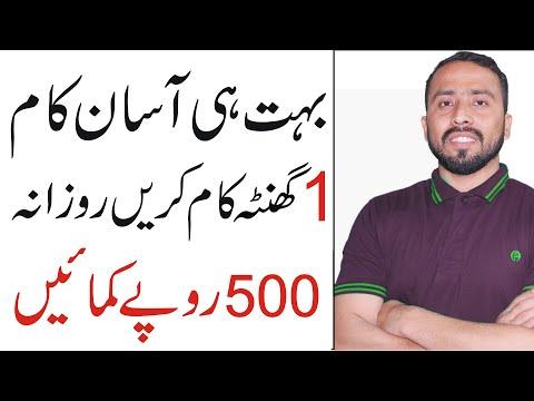 How To Earn Money Online in Pakistan || Easy work Earn Daily 5$