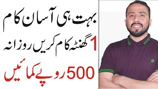 How To Earn Money Online in Pakistan || Easy work Earn Daily 5$