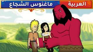 ماغنوس الشجاع | قصص اطفال | كرتون | قصص اطفال قبل النوم | Arabic Stories