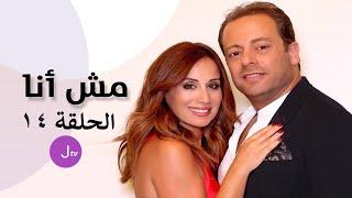 مش أنا الحلقة 14