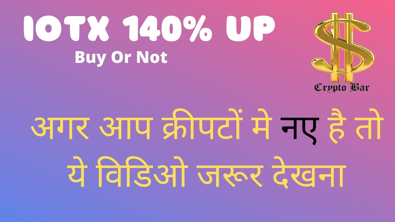 IOTX 140% Up in last 24 hrs Buy or not   IOST Price prediction in hindi