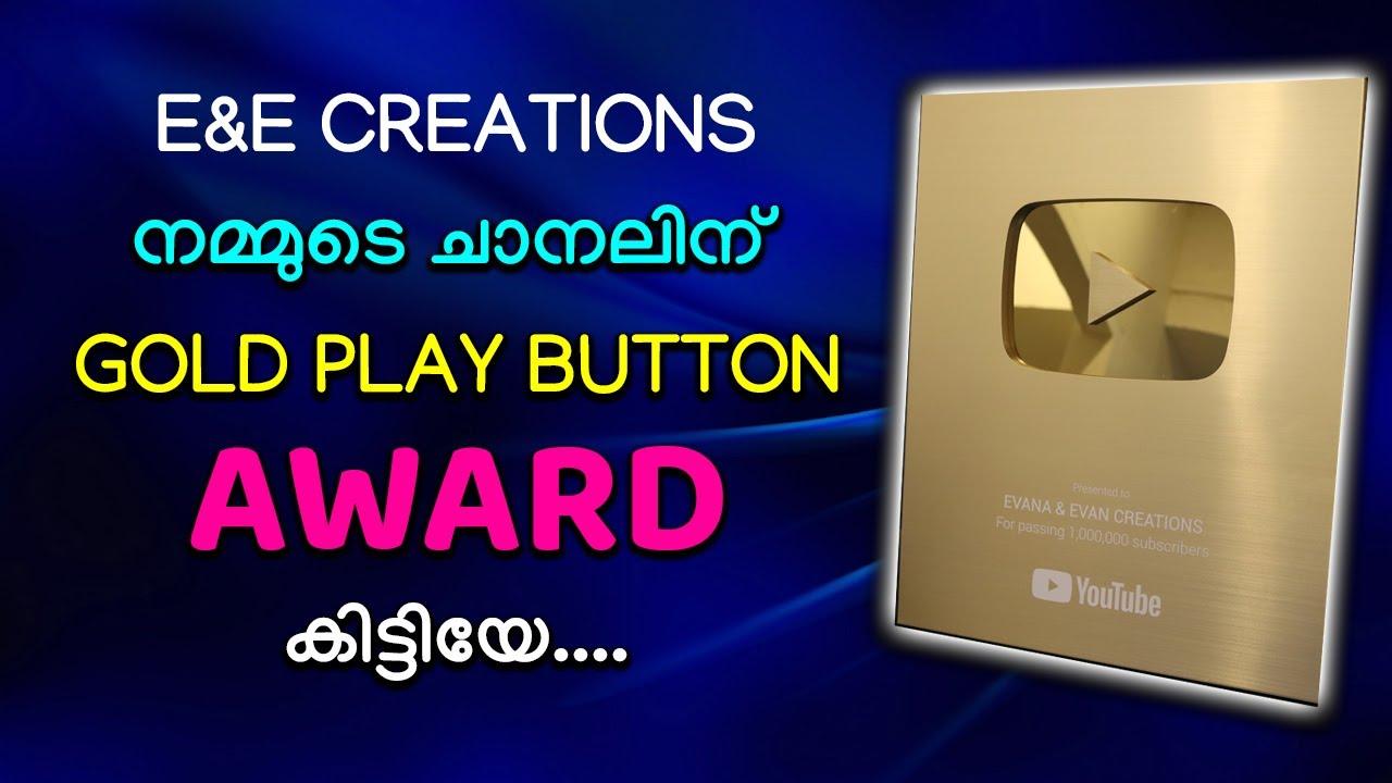 നമ്മുടെ ചാനലിന് '' Gold Play Button Award '' കിട്ടിയേ.....E&E Creations 1 Million Subscribers 😲😲😲