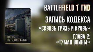 Battlefield 1 - Записи Кодекса: «Путь для Бесс»