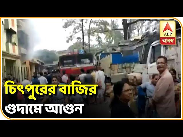 Fire at Cracker Factory at Chitpur