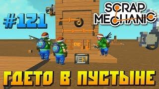 МУЛЬТИК ПРО ПРИКЛЮЧЕНИЯ В ПУСТЫНЕ \ GAME Scrap Mechanic \ FREE DOWNLOAD \ СКАЧАТЬ СКРАП МЕХАНИК !!!