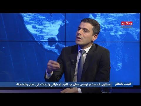 صحف عربية ودولية تتسائل عن توجهات سلطنة عمان بعد قابوس | اليمن والعالم