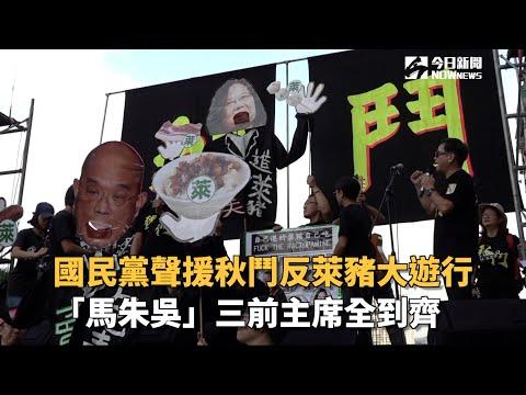 國民黨聲援秋鬥反萊豬大遊行 「馬朱吳」三前主席全到齊