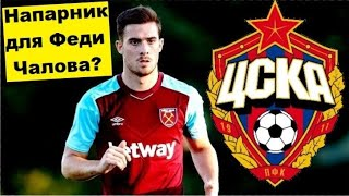 ЦСКА купит испанского форварда Кто он
