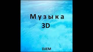 Музыка 3D