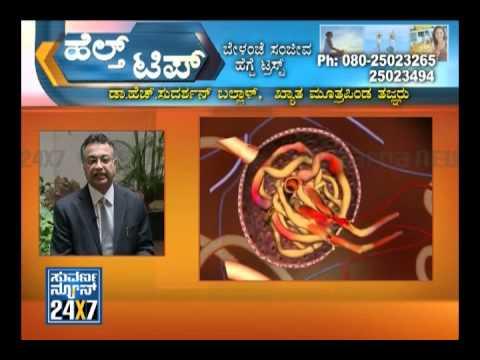 Health Tips - 29 Dec 11 - Vaidya Mitra - Suvarna News