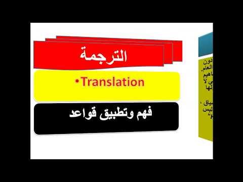 مواقع ترجمة للجمل  لطلاب الثانوية العامة