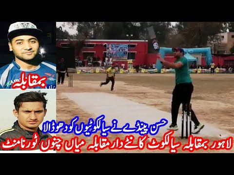 Ahsan Chitta vs Banto Bhai Lahore vs Sialkot Miyan Channo Tournament Tape Ball Cricket 2019