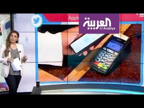 تفاعلكم : كل ما تحتاج أن تعرفه عن استخدام أبل باي في السعودية  - نشر قبل 59 دقيقة