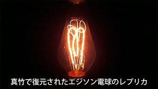 石清水八幡宮のある京都府八幡市の男山周辺を歩くと、エジソンゆかりの...