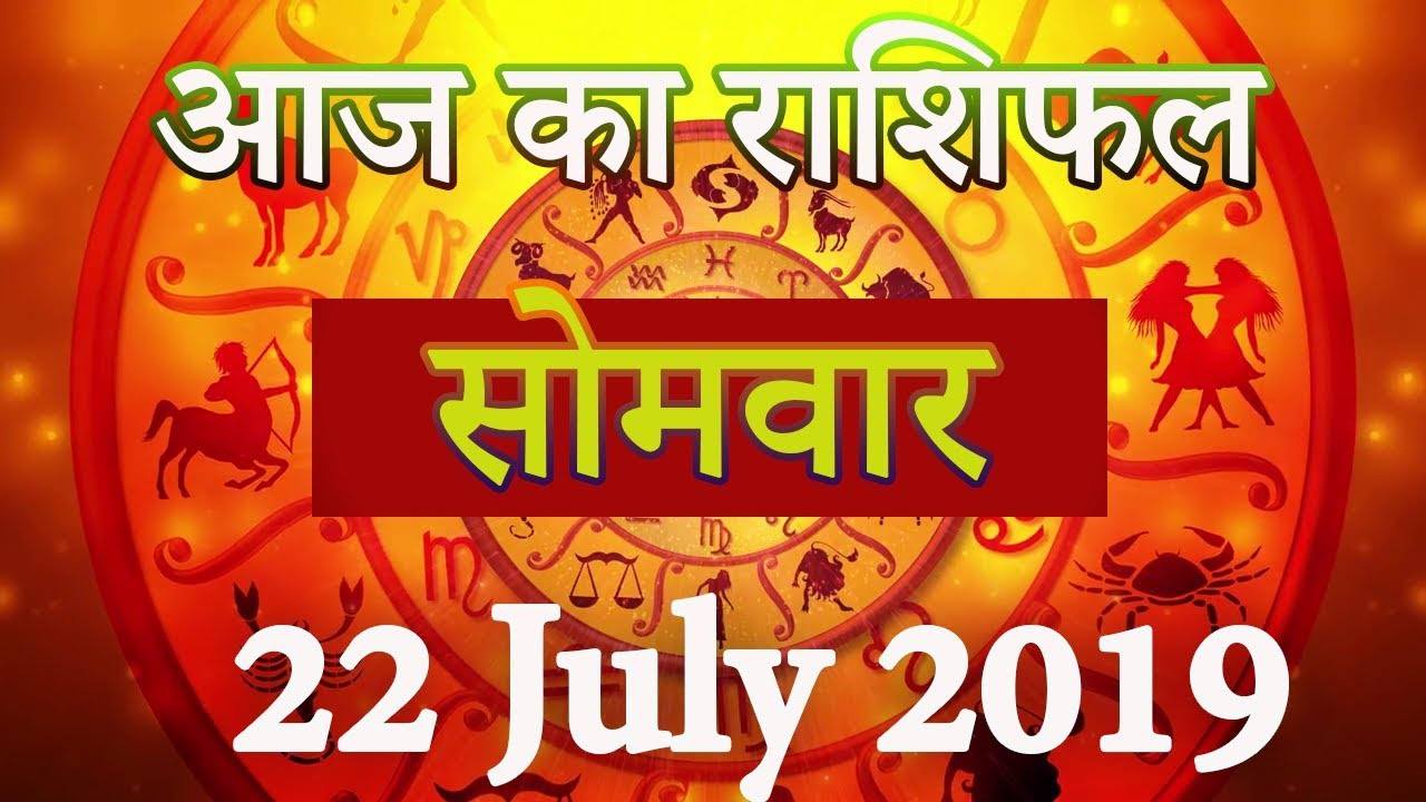 Aaj Ka Rashifal 22 july 2019 dainik rashifal hindi today horoscope