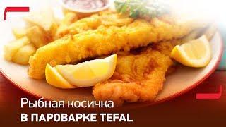 Рецепты в пароварке Tefal Steamer VC3008: Рыбная косичка. Легко, просто и удивительно вкусно!