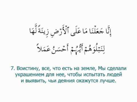 18 сура Аль кахф (Пещера) - 1-10 аяты на арабском и русском языках