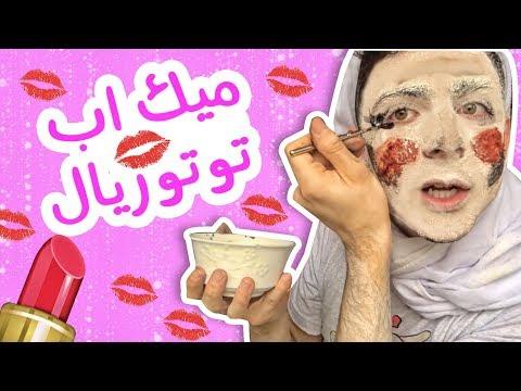 b993dd29e Makeup tutorial with Em Souzan   ميك اب توتوريال مع أم سوزان   مصر VLIP.LV