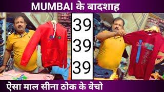 MUMBAI TSHIRT JEANS COTTON TROUSER AND SHIRTS MANUFACTURER /  इनसे SASTA कहीं नहीं  WHOLESALE MARKET