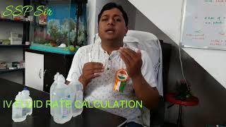 IV FLUID RATE DETERMINATION || IV FLUID FLOW || DROP/ MINUTE || ML/ MINUTE