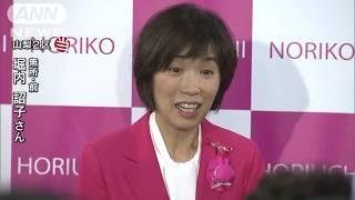 岡本章子 (政治家)