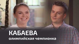 Алина Кабаева - о работе, публичности и российском футболе