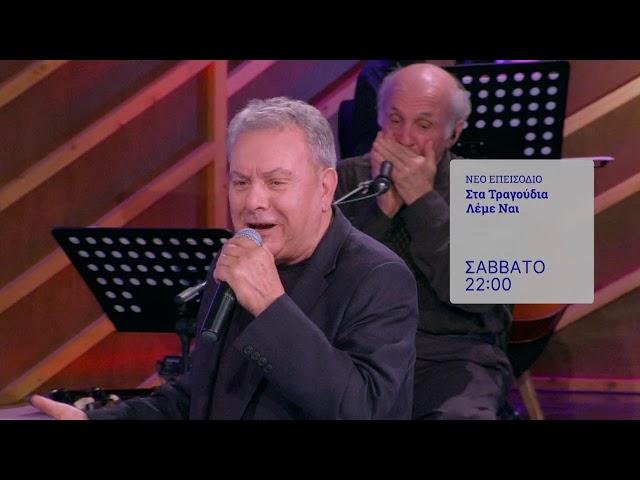 <span class='as_h2'><a href='https://webtv.eklogika.gr/' target='_blank' title='Στα Τραγούδια Λέμε ΝΑΙ | Σάββατο 23/01 στις 22:00 στην ΕΡΤ1 | ΕΡΤ'>Στα Τραγούδια Λέμε ΝΑΙ | Σάββατο 23/01 στις 22:00 στην ΕΡΤ1 | ΕΡΤ</a></span>