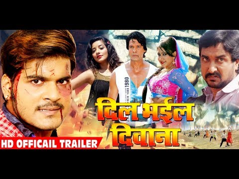 Dil Bhail Deewana { Official Trailer } - Arvind Akela Kallu ,Viraj Bhatt , Monalisa   Super Hit Film