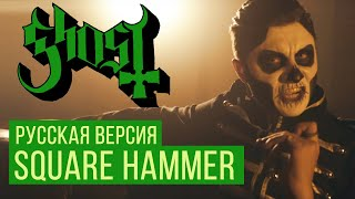 Ghost - Square Hammer (Cover by RADIO TAPOK | Russian Version)