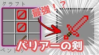 MOD紹介 - バリアブロックで剣や防具が!? - マインクラフト 実況プレイ