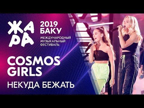Смотреть клип Cosmos Girls - Некуда Бежать