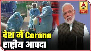 Govt Declares Coronavirus As 'National Disaster' | ABP News