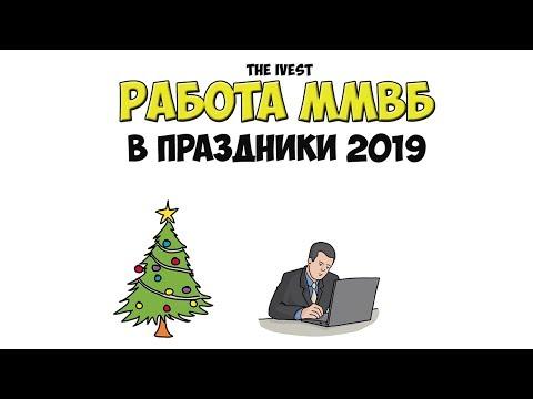 График работы ММВБ в новогодние праздники 2019 | Рисованное видео