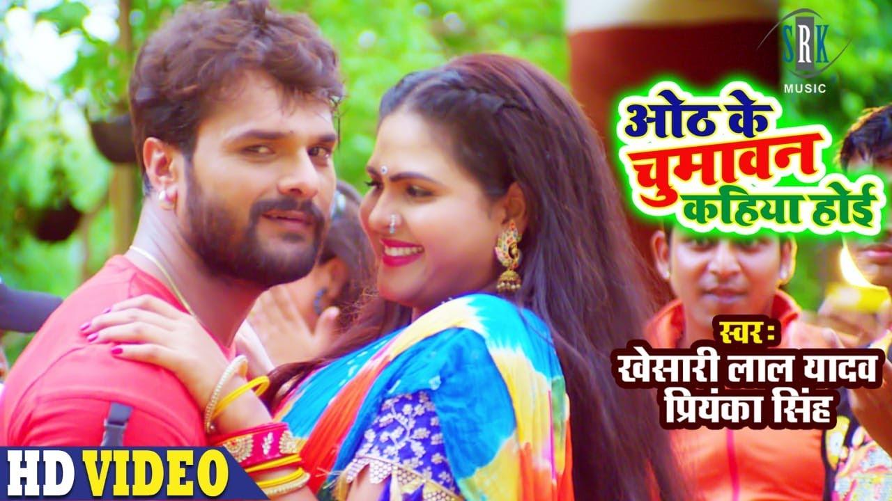 KHESARI LAL YADAV | Oth Ke Chumawan Kahiya Hoi | Chandani Singh | ओठ के चुमावन कहिया होई | Hit Song