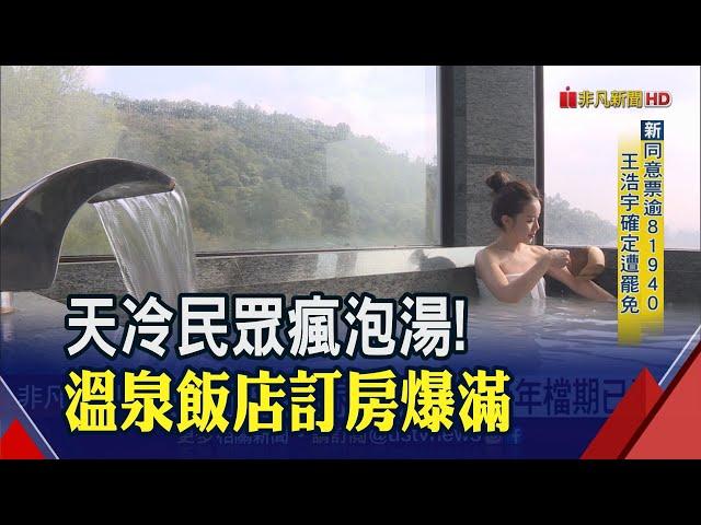 """""""低溫國旅""""商機! 泡湯券銷量成長2倍以上 業者聯手推""""1+1"""