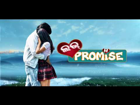 Love Promise | First Look | Official Motion Poster | New Odia Movie 2018