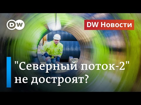 Строительство Северного потока 2 уже не возобновится? DW Новости (05.08.2020)