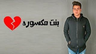 بنت مكسوره - عبدالله البوب (Lyrics Video) | Bent Maksora - Abdullah Elpop