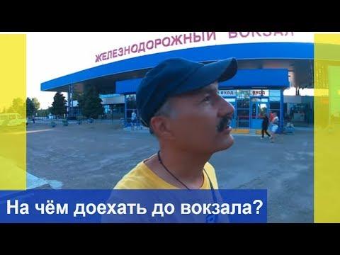#АНАПА ВОКЗАЛ 🌞 Жду поезд 130 Красноярск-Анапа // За сколько довозят до вокзала? / Странный таксист