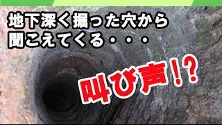 【恐怖】地獄からの叫び声なのか!?地下深く掘った穴から信じられない悲鳴が!