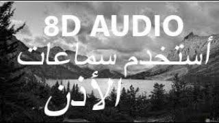 مهرجان خلصانة معاكو بشياكة - لو خايف روح نام - ثماني الأبعاد 8D AUDIO