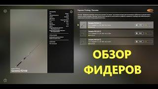 Русская рыбалка 4 - Обзор фидерных удилищ