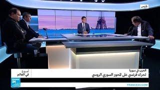 أهم أحداث الأسبوع: لقاء باريس حول ليبيا والحراك الفرنسي حول سوريا
